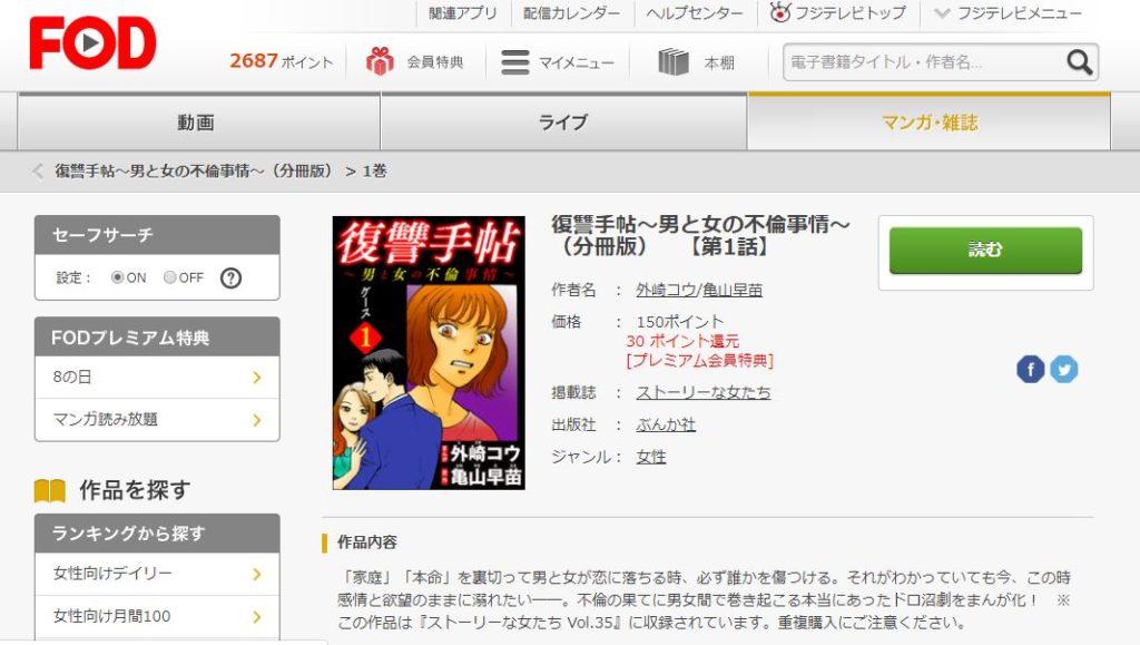 復讐手帖~男と女の不倫事情~がFODで無料で読める