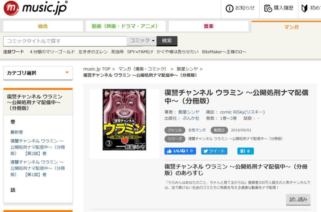 music.jpで復讐チャンネルウラミンが配信されている
