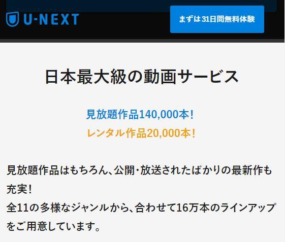 U-NEXTで約16万本の動画が見られる