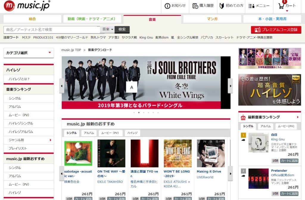 music.jpで無料で貰える通常ポイントを利用して音楽を実質無料で楽しめる