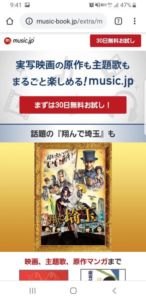 Music.jpの「30日間無料お試し!」をタップ
