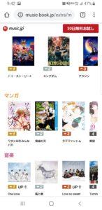 music.jpで動画・漫画・音楽が無料で楽しめる