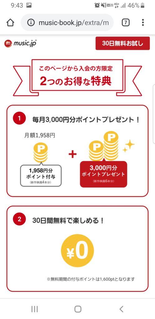 music.jpにこのページから登録すると貰える特典