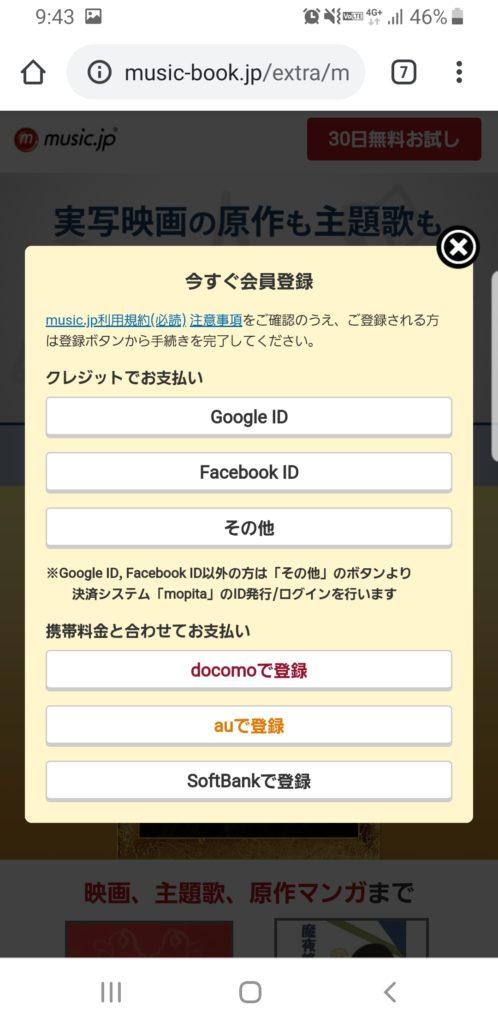music.jpへの登録方法を選択する