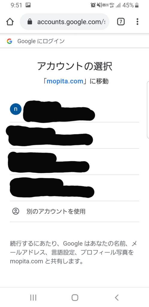 music.jpに登録するGoogleアカウントを選択する