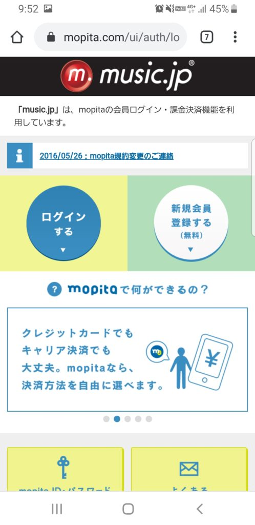 music.jpをmopita経由で登録