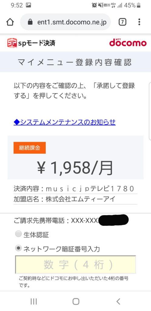 music.jpをドコモのspモード決済で登録