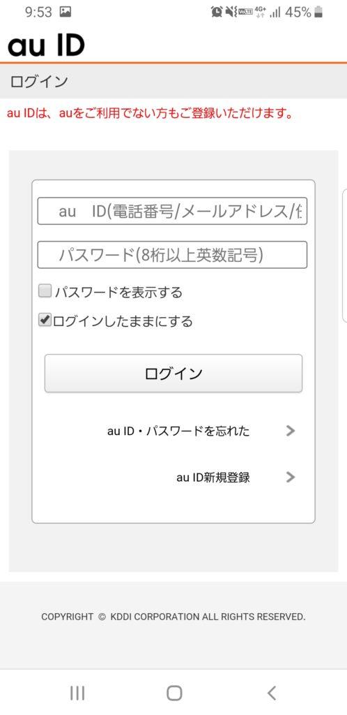 auで登録するときの画面