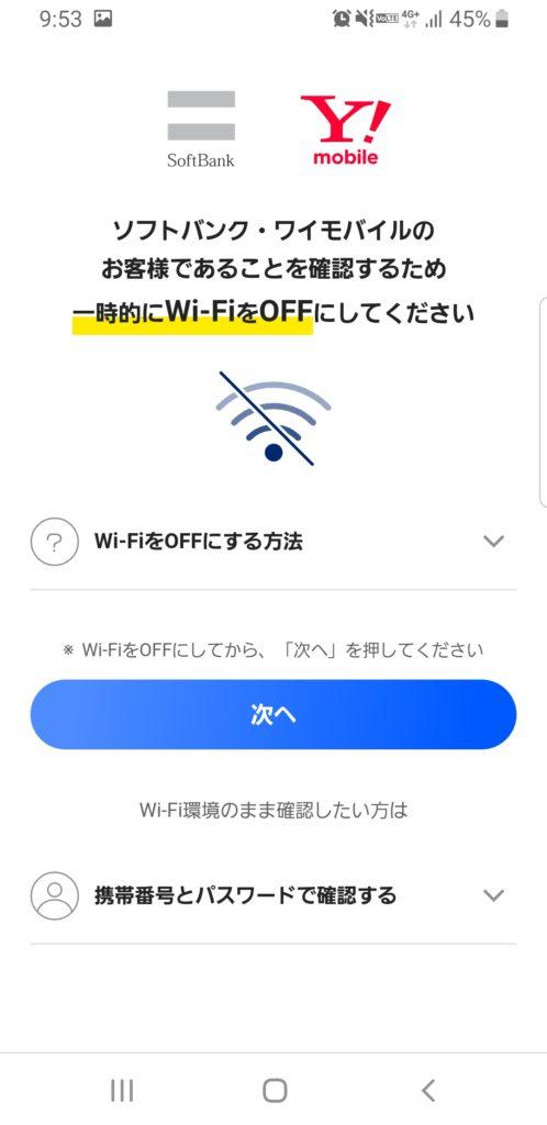 Softbankでmusic.jpに登録する画面