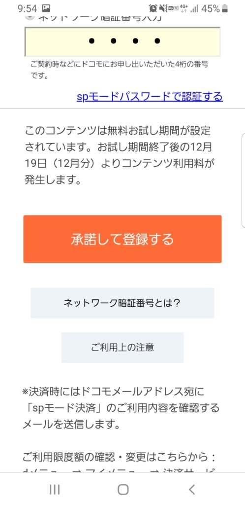 music.jpにdocomoで登録するときの画面