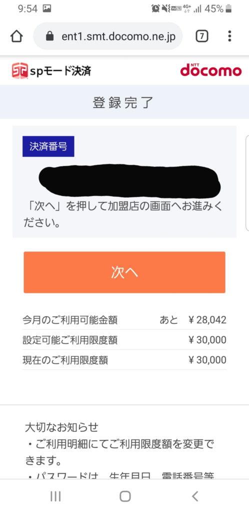 docomoでmusic.jpのtvコースへの登録が完了した画面