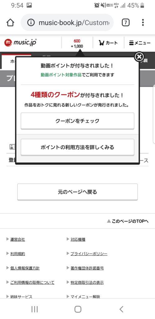 music.jpのtvコースへの30日間無料会員登録が完了すると4つのクーポンが貰える