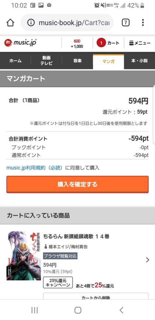 music.jpで漫画を購入している画面