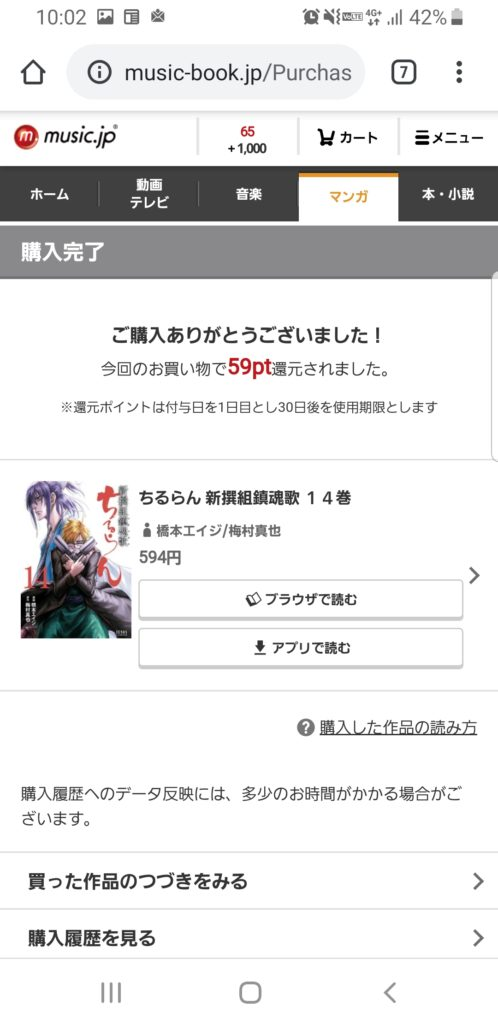 music.jpで漫画を購入した画面