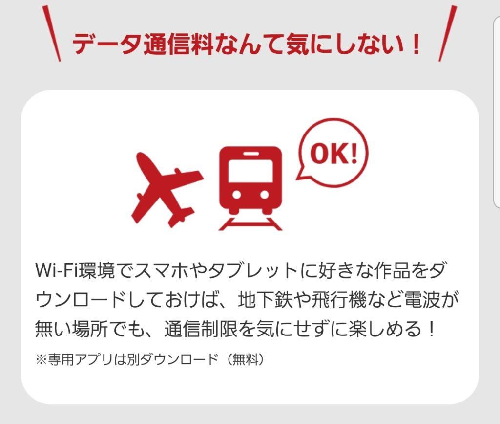 music.jpはコンテンツをダウンロードしておけば通信料も気にしなくて大丈夫