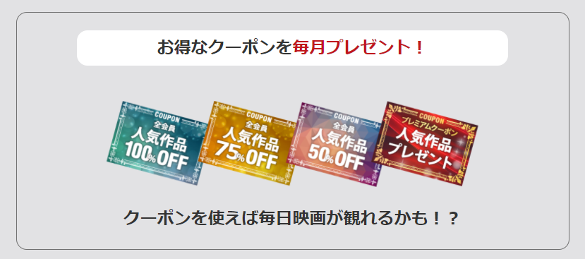 music.jpの有料化員に登録すると毎月お得なクーポンが貰える